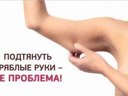 Классные упражнения для подтяжки рук