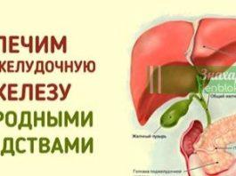 Лечение поджелудочной железы. То, чего не расскажет врач