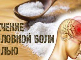 Лечение головной боли солью